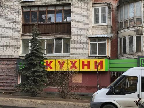 Photo 7 - Apartment On Osharskaya