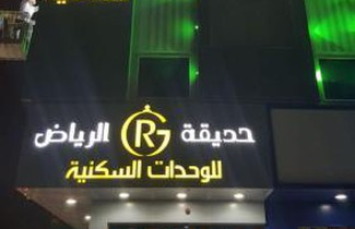 Photo 1 - Riyadh Garden