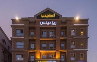Photo 1 - Al Muhaidib Furnished Apartments