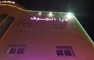 Photo 1 - Lara Al Jawf Hotel Apartments