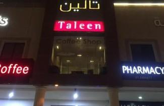 Foto 1 - Taleen AlSahafa Hotel Apartments