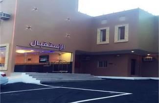 Photo 1 - Nuzl Alsafwa Furnished Apartments