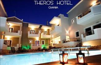 Photo 1 - Theros Hotel